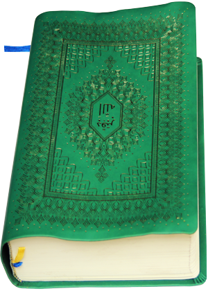 Ajamia-Bible en arab 10000-(2)